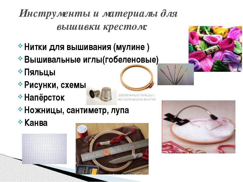 Нитки для вышивания (мулине ) Вышивальные иглы(гобеленовые) Пяльцы Рисунки, с...