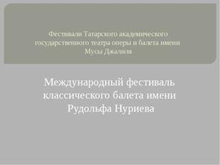 Фестивали Татарского академического государственного театра оперы и балета им