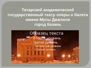 Татарский академический государственный театр оперы и балета имени Мусы Джали