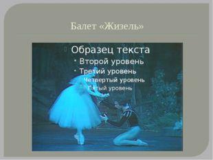 Балет «Жизель»