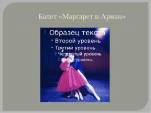 Балет «Маргарет и Арман»