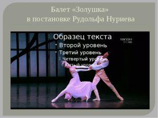 Балет «Золушка» в постановке Рудольфа Нуриева