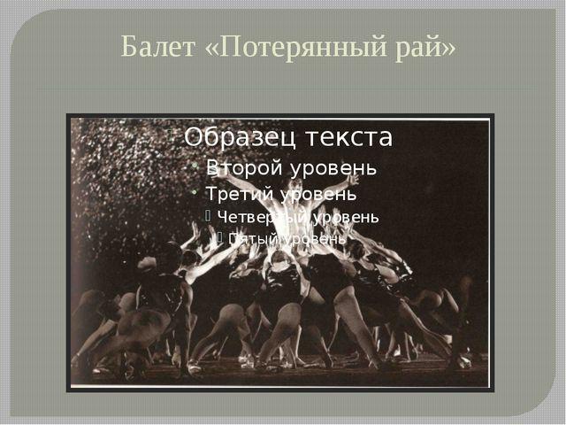 Балет «Потерянный рай»