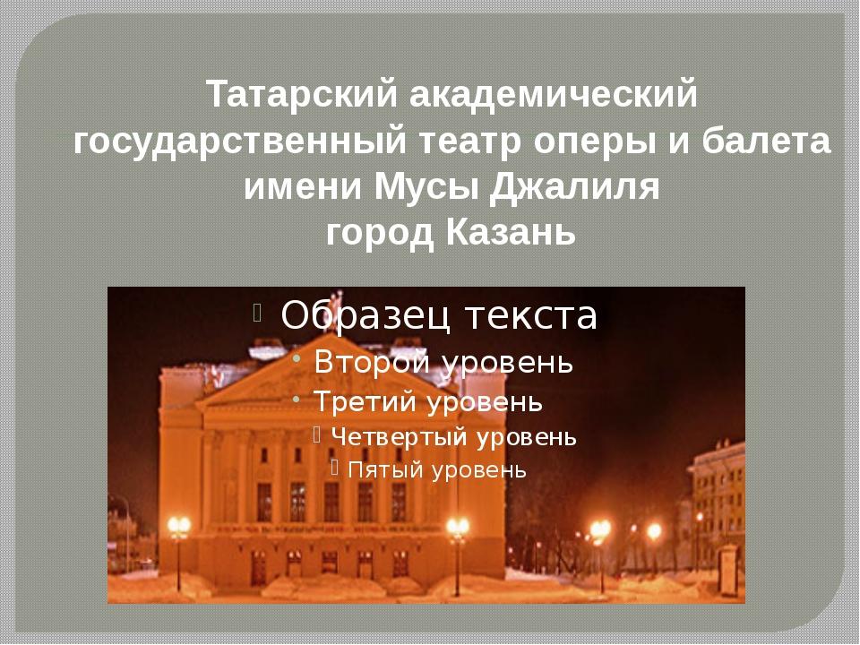 Татарский академический государственный театр оперы и балета имени Мусы Джали...
