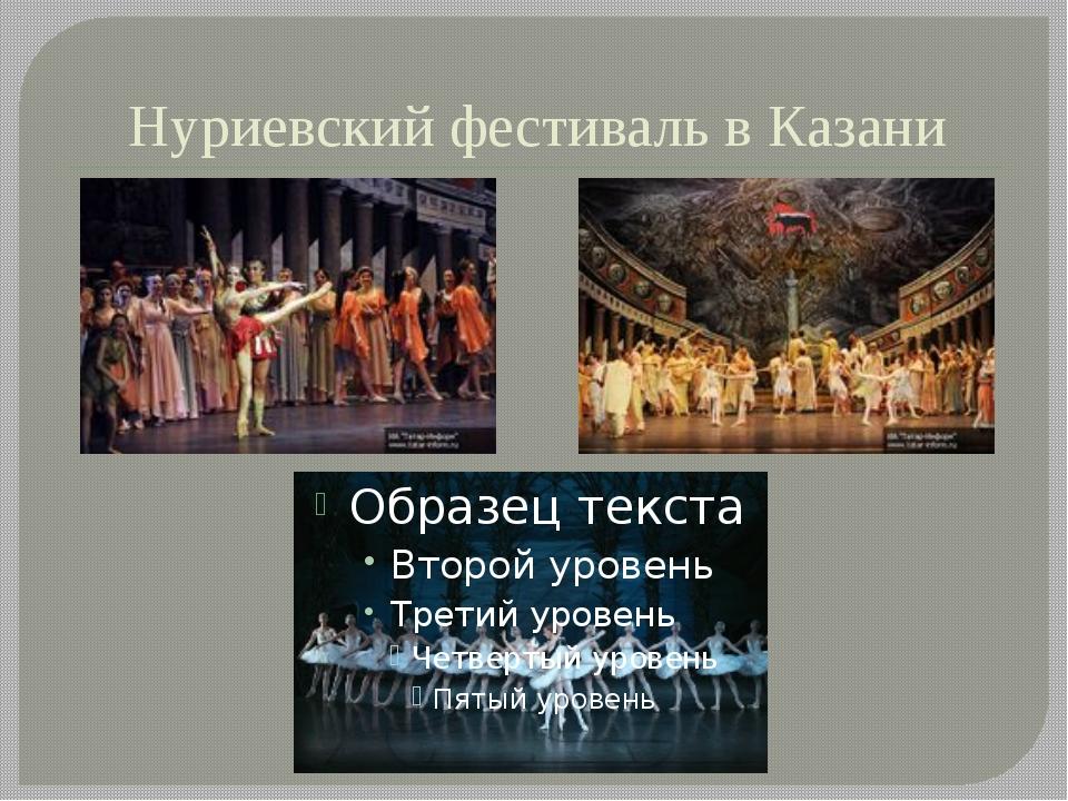 Нуриевский фестиваль в Казани