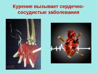 Курение вызывает сердечно-сосудистые заболевания