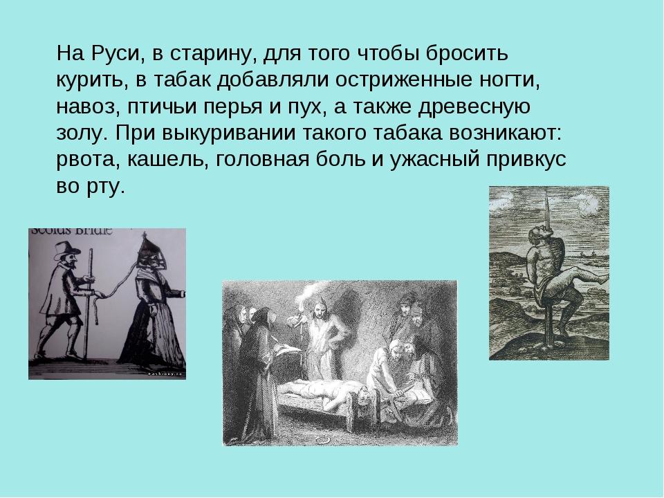 На Руси, в старину, для того чтобы бросить курить, в табак добавляли острижен...