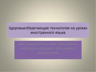 Здоровьесберегающие технологии на уроках иностранного языка как совокупность
