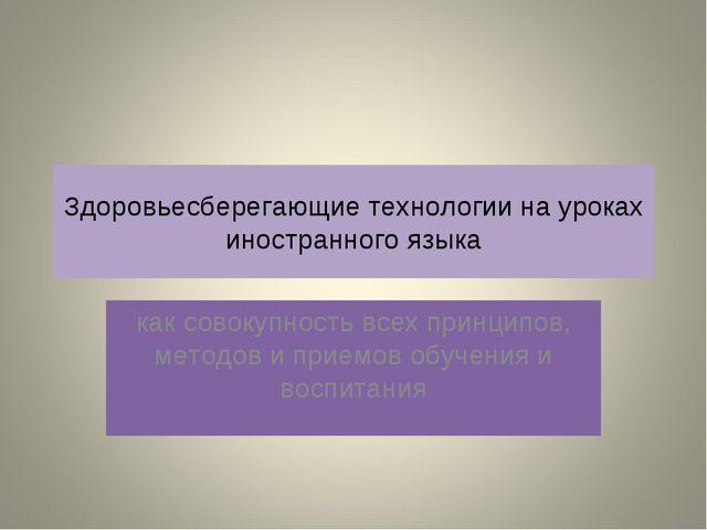 Здоровьесберегающие технологии на уроках иностранного языка как совокупность...