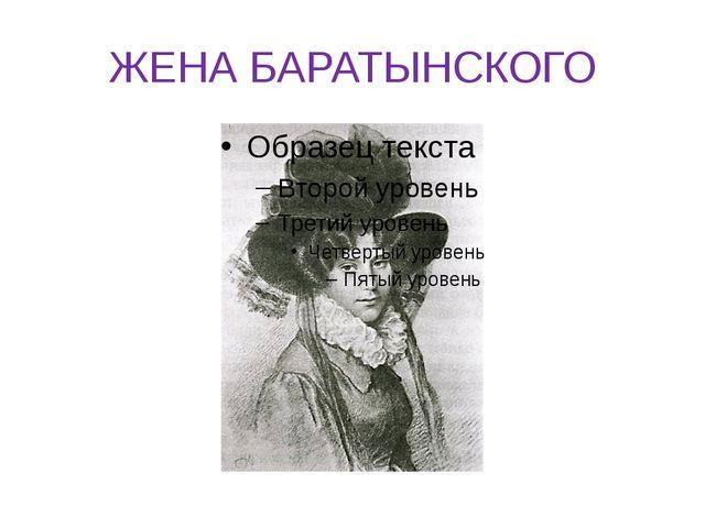 ЖЕНА БАРАТЫНСКОГО
