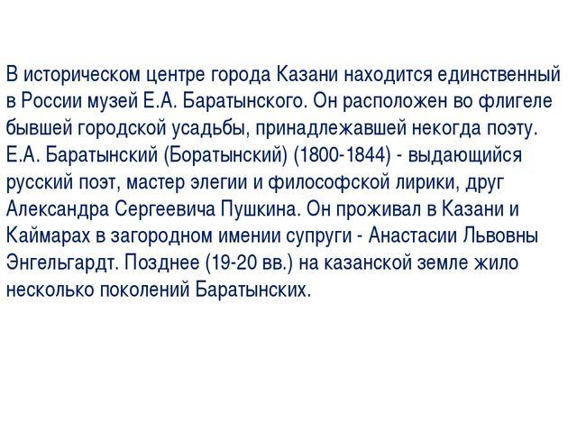 В историческом центре города Казани находится единственный в России музей Е.А...