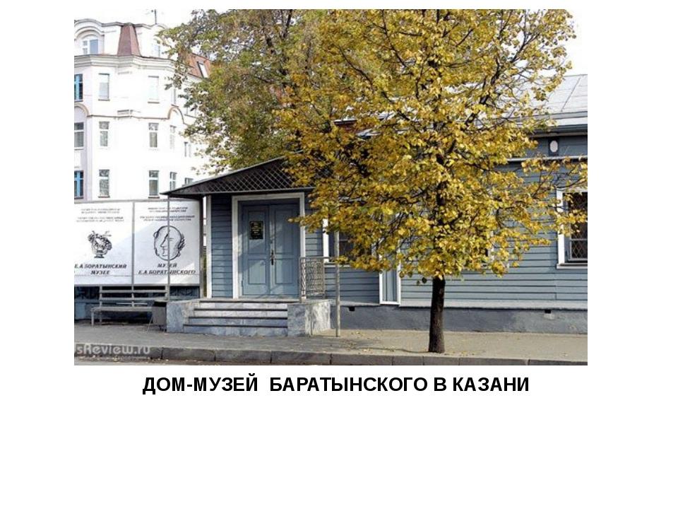 ДОМ-МУЗЕЙ БАРАТЫНСКОГО В КАЗАНИ