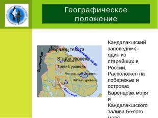 Географическое положение Кандалакшский заповедник - один из старейших в Росси