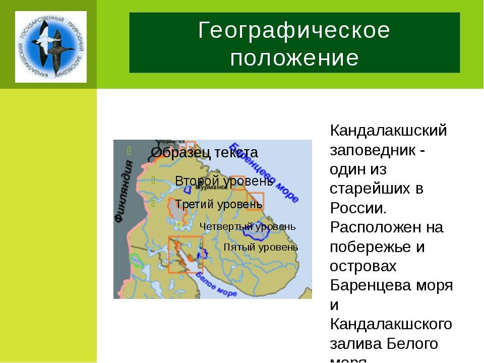 Географическое положение Кандалакшский заповедник - один из старейших в Росси...
