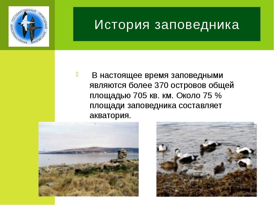 В настоящее время заповедными являются более 370 островов общей площадью 705...