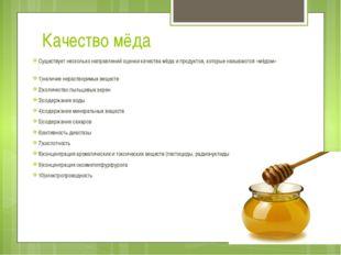 Качество мёда Существует несколько направлений оценки качества мёда и продукт