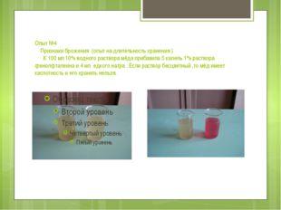 Опыт №4 Признаки брожения (опыт на длительность хранения ) К 100 мл 10% водно