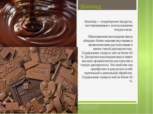 Шоколад Шоколад — кондитерские продукты, изготавливаемые с использованием пло