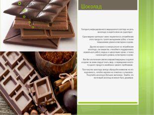 Шоколад Сегодня унифицированного медицинского взгляда нароль шоколада внаше