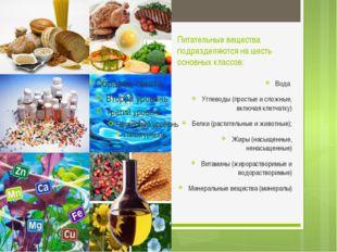 Питательные вещества подразделяются на шесть основных классов: Вода Углеводы