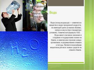Вода Вода (оксид водорода) — химическое вещество в виде прозрачной жидкости,