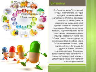 """Витамины Это """"вещества жизни"""" (vita - жизнь), которые присутствуют в некоторы"""