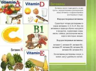 Витамины Витамины можно подразделить на две группы: жирорастворимые (растворя