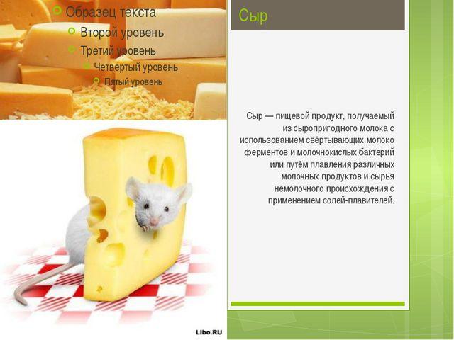 Сыр Сыр — пищевой продукт, получаемый из сыропригодного молока с использовани...