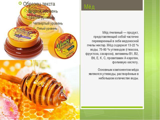 Мёд Мёд пчелиный — продукт, представляющий собой частично переваренный в зобе...