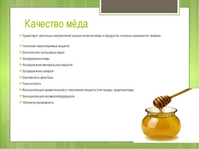 Качество мёда Существует несколько направлений оценки качества мёда и продукт...