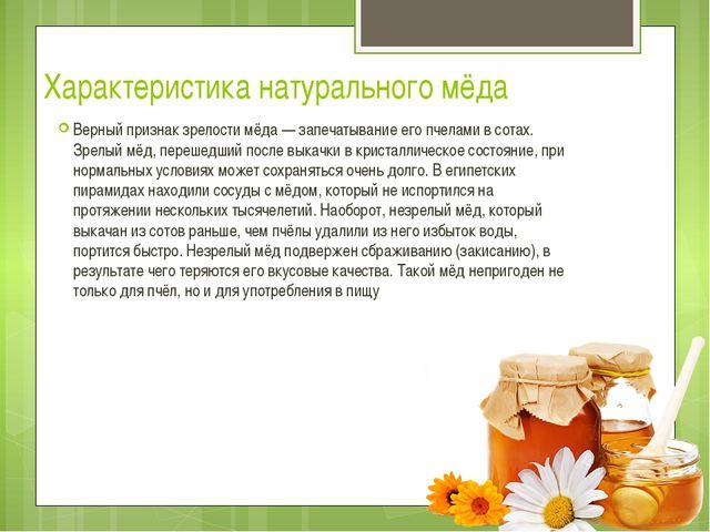Характеристика натурального мёда Верный признак зрелости мёда — запечатывание...