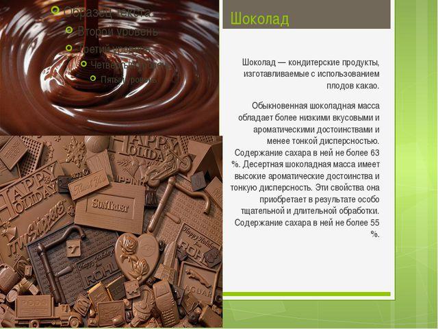 Шоколад Шоколад — кондитерские продукты, изготавливаемые с использованием пло...
