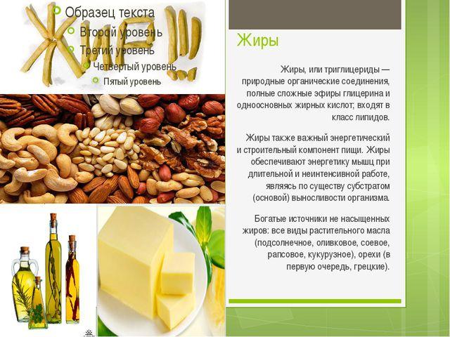 Жиры Жиры, или триглицериды — природные органические соединения, полные сложн...