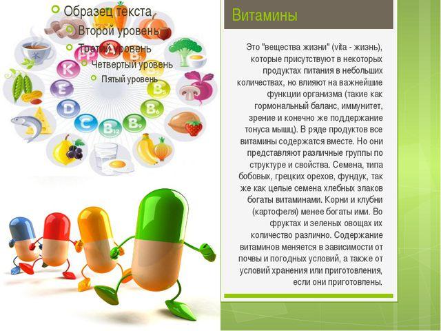 """Витамины Это """"вещества жизни"""" (vita - жизнь), которые присутствуют в некоторы..."""