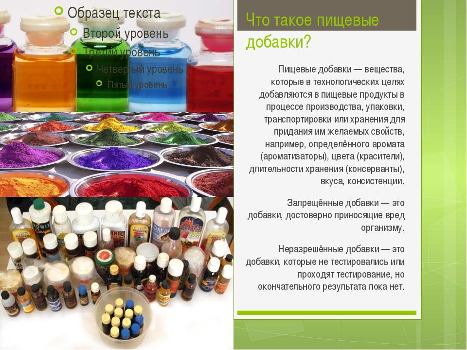 Что такое пищевые добавки? Пищевые добавки — вещества, которые в технологичес...