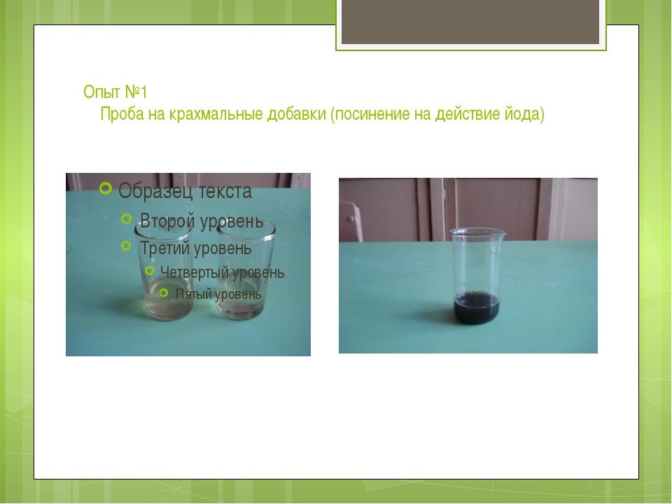 Опыт №1 Проба на крахмальные добавки (посинение на действие йода)