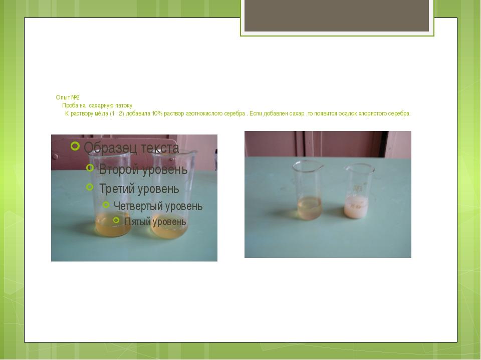Опыт №2 Проба на сахарную патоку К раствору мёда (1 : 2) добавила 10% раство...
