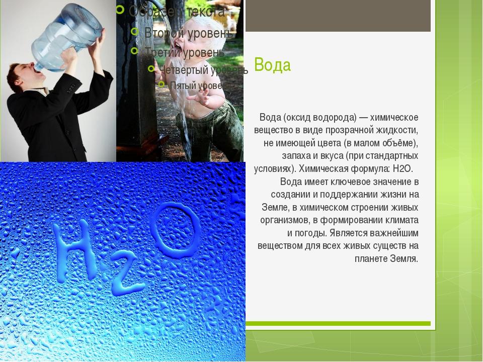 Вода Вода (оксид водорода) — химическое вещество в виде прозрачной жидкости,...