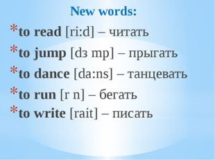 New words: to read [ri:d] – читать to jump [dз mp] – прыгать to dance [da:ns]
