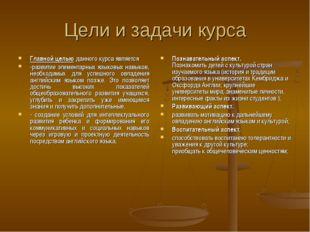 Цели и задачи курса Главной цельюданного курса является -развитие элементарн