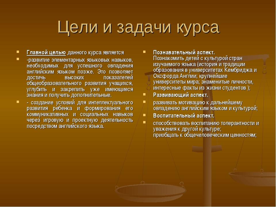 Цели и задачи курса Главной цельюданного курса является -развитие элементарн...