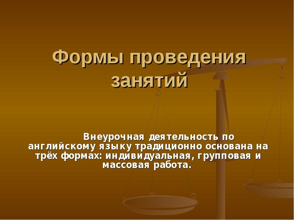 Формы проведения занятий            Внеурочная деятельность по ан...