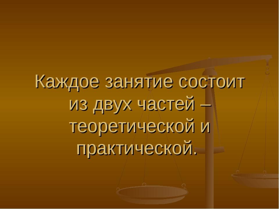 Каждое занятие состоит из двух частей – теоретической и практической.