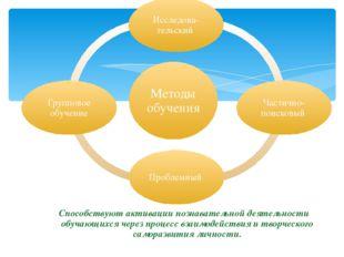 Способствуют активации познавательной деятельности обучающихся через процесс