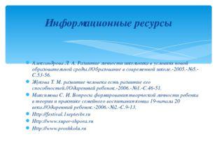 Александрова Л. А. Развитие личности школьника в условиях новой образовательн