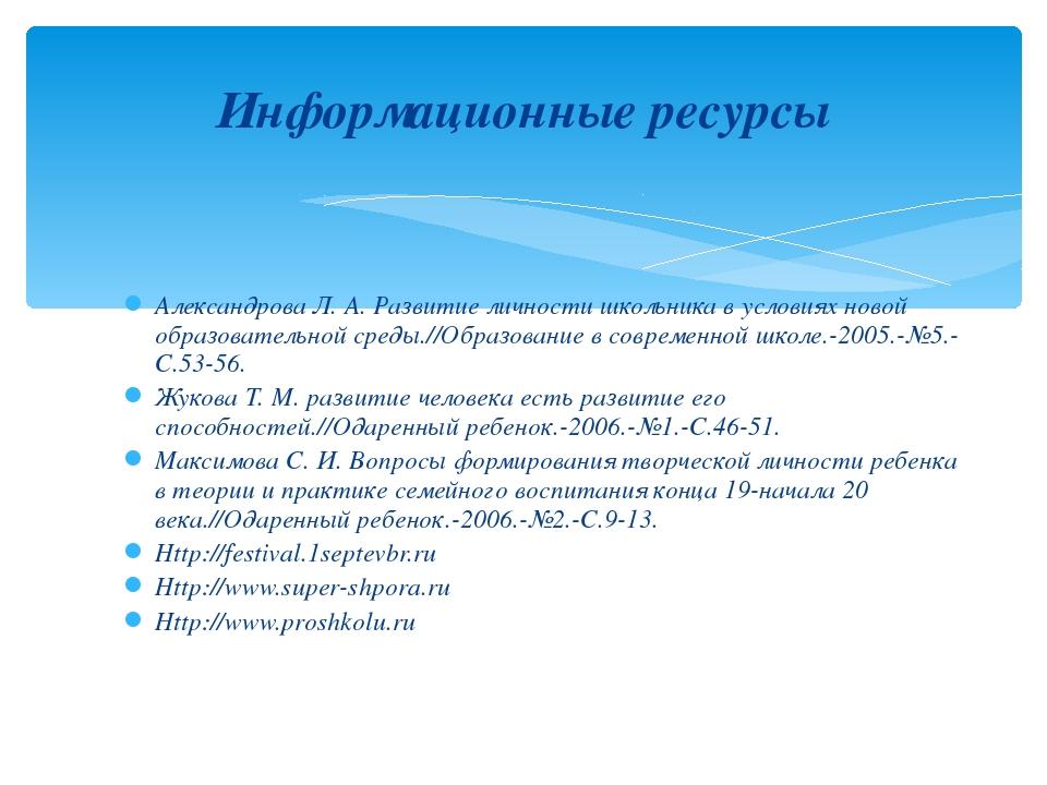 Александрова Л. А. Развитие личности школьника в условиях новой образовательн...