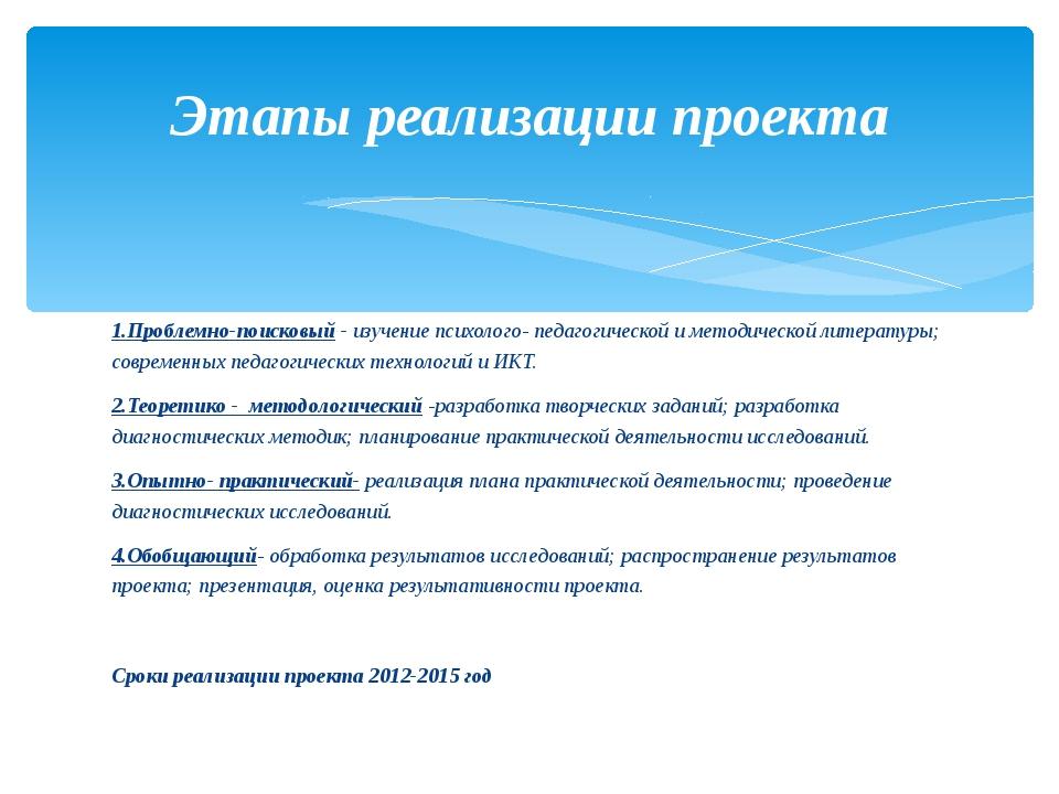 1.Проблемно-поисковый - изучение психолого- педагогической и методической ли...