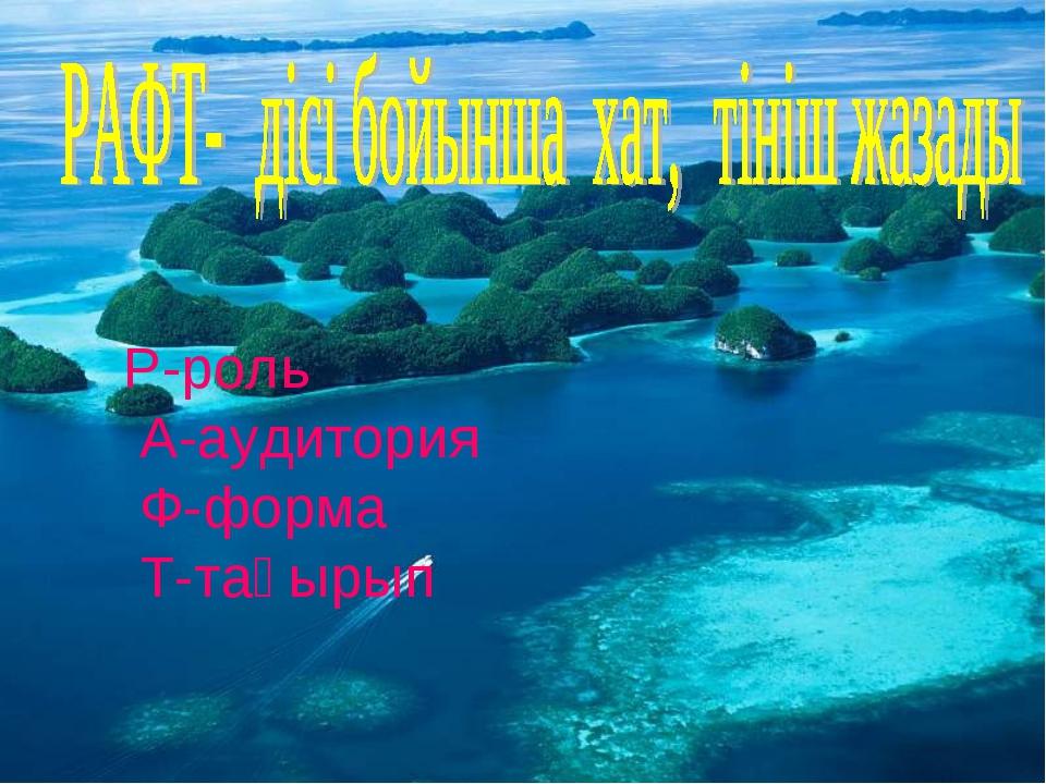 Р-роль А-аудитория Ф-форма Т-тақырып