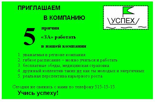 Как сделать текст рекламный - 3dfuse.ru