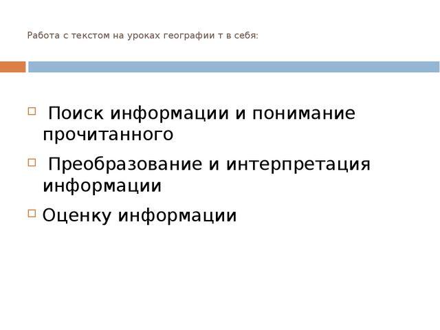 Работа с текстом на уроках географии т в себя: Поиск информации и понимание п...